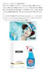 "[KIRANG] モスキーノ""Fresh Couture""香水キャンペーン!"
