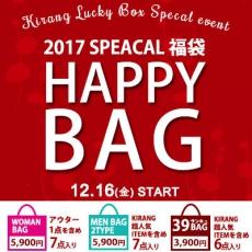 [kirang]2017年福袋販売開始