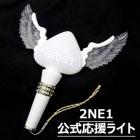 2NE1グッズ通販|2NE1公式応援ペンライト(ver.2)|公式応援2NE1ペンライト通販