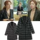 韓国ドラマ「未来の選択」で人気女優ユン・ウネが着用したチェック柄コート(2COLOR)[品切れ]