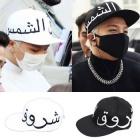 韓国人気アイドルBIGBANG SOL(テヤン)着用した アラビア語 スナップバック☆韓国アイドル愛用SNAPBACK・ストリート系ファッション