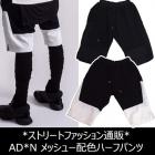 ストリートファッション通販|AD*Nスタイルのメッシュー配色ハーフパンツ(2color)