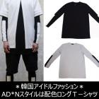 《EMS送料無料=3営業日到着》 ストリートファッション通販|AD*Nスタイルの配色ロングT-シャツ(2色)
