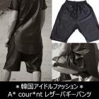 ストリートファッション通販|A* cour*nt paris st.レザーバギーパンツ