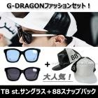 ★やっと再入荷!!★5%割引・人気G-DRAGONファッションコーディセット★TB st.サングラス+88レザースナップバック2点セット!!