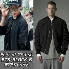 韓国アイドルファッション|BTS(防弾少年団)、BLOCK-Bが着用したFe*r of G*d st.の航空ジャケット(2色)