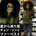 *韓国人気ドラマ『星から来た君』の女優チョン·ジヒョン着用!Mr&M**style チョン・ソンイファーベスト