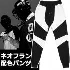 ストリートファッション通販|D@PE CHEF スタイル!サークルネオフラン配色パンツ