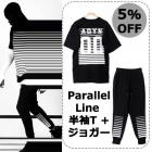 *★5%割引・Parallel Line 半袖Tシャツ+ジョガーパンツ2点セット