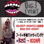 ★当日発送★ 特価★SOL日本ツアーDVDオリコン2位記念BIG3ラッキーEVENT!BIGBANGテヤン(SOL)愛用HBAフード+バンダナジップアップ+バンダナ3点セット!
