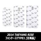 2014 TAE YANG RISE スマートフォンケースTYPE1(iphone5,galaxy note3,galaxy5)[正規品]