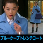 人気ドラマ『星から来た君』の女優チョン・ジヒョン着用!チョン・ソンイコート♥ブルーケープトレンチコート
