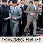*卒業式 入学式 スーツでオススメ!BIGBANG TOP 着用スタイルTHOM st.コレクションチェックスーツ SET