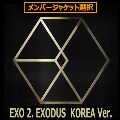 ★メンバー別選択購入可能★EXO正規2集アルバム[EXODUS]入荷完了!(KOREAN.VER)エキソ(EXO)