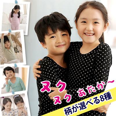 [KID&KIDS] 韓国 子供服 薄くて軽くてヌクヌク暖か子供用機能性インナー/柄が選べる!8種/キッズルームウェア 上下セット[ホットテック]/発熱・保温する キッズ機能インナー/ 男の子 女の子 キッズ/kps認証