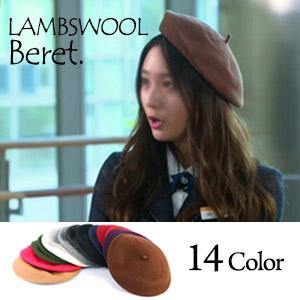 F(X) STYLE! 秋冬のスタイリングに定番のアイテムラムズウールのベレー帽/ LAMBSWOOL BERET(14Color)