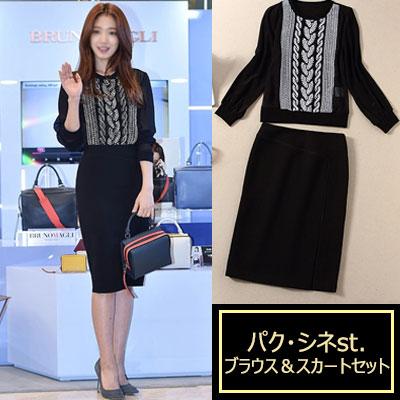 韓国の人気女優パク・シネスタイル!ラグジュアリーブラウス+スカートセット