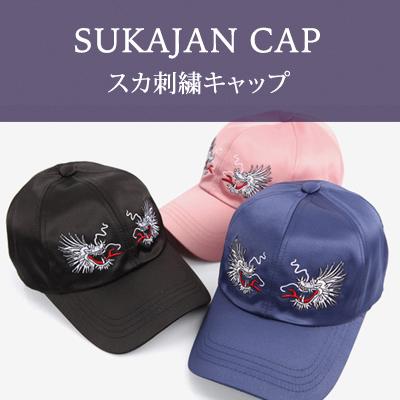 スカ刺繍ボールキャップ/SUKAJAN BASEBALL CAP(5COLORS)