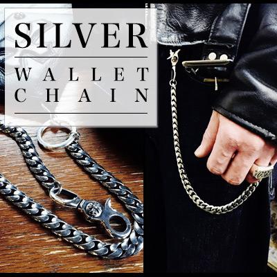 高品質アクセサリー/WORKWEAR ITEM/SILVER 925 ワークウェアアイテム ウォレットチェーン/スターリングシルバー Sterling silver 92.5%