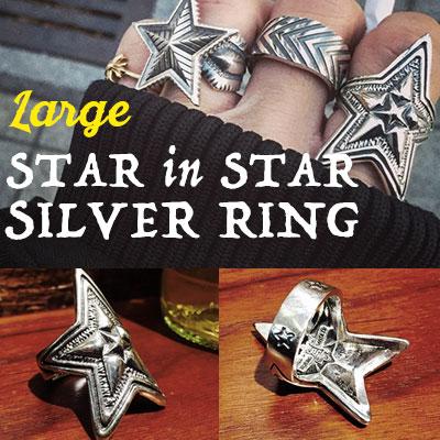 メンズアクセサリー/スターインスターラージシルバーリング/STAR in STAR LARGE SILVER RING