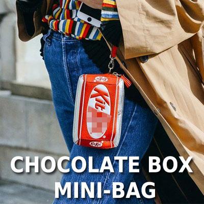チョコレートボックスミニバック/キットカットバック/KITKAT BAG