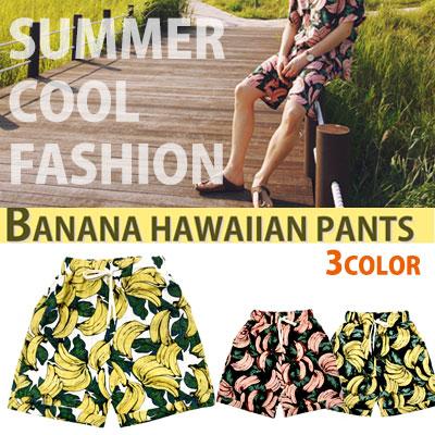 人気のバナナパターンシリーズ!バナナハワイアンショートパンツ/ショーツ/ハーフパンツ