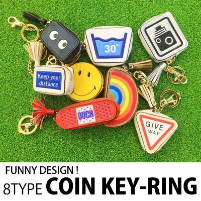 キュートなデザイン!コイン入れ、バッグなどに演出!コインキーリング(8TYPE)