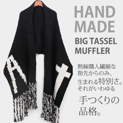 [ハンドメイド]ビッグタッセルマフラー/手作りの品格