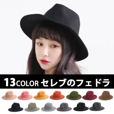 人気激安 韓国の人気女優コン·ヒョジン、ソン·ヘギョとBIGBANGのG-DRAGONなど、多くのセレブが愛用  するフェドラ(7colors) #D