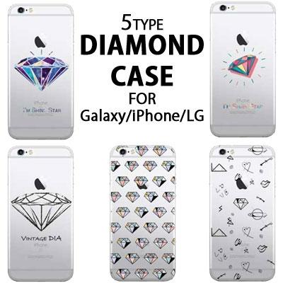 ダイヤモンドケース/スマホカバー/バラエティ5タイプ/ Galaxy/ iPhone/ LG