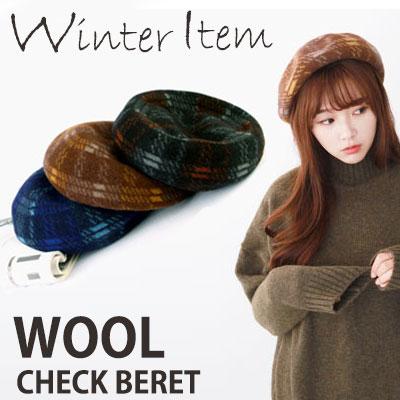 ウィンターワームアイテム!ウールチェックベレー帽