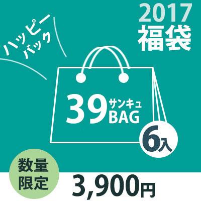 【2017年福袋】男女兼用/ユニセックス最低1万円以上キラン超人気アイテムだけ詰込んだ6点入りのサンキューバック