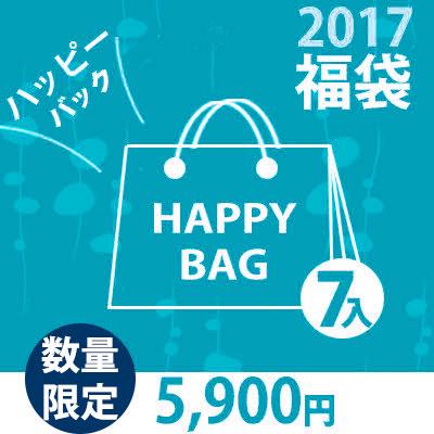 【2017年福袋/MAN'S HAPPY BAG】アウターなど総7点・2万円以上の超人気アイテムだけ詰込んだハッピバック・福袋チラ見せしちゃいます