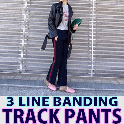 【FEMININE : BLACK LABEL】3ラインバンディングトラックパンツ
