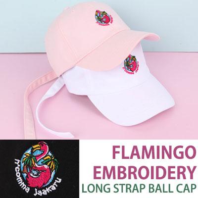 フラミンゴ刺繍ロングストラップボールキャップ