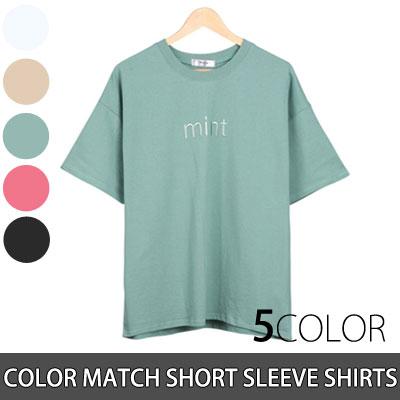 [BASIC SIMPLE LINE]カラーマッチショートスリーブシャツ/半袖