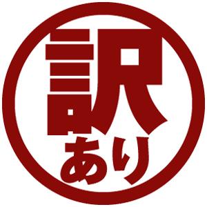 ワケあって安いんです!!!『訳あり』パーカアイテムがなん999円!!!