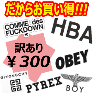 ワケあって安いんです!!!『訳あり』ニット帽がなんと500円!!!
