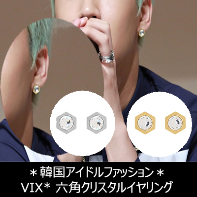 *韓国アイドルファッション*VIXX 六角クリスタルイヤリング(2type)
