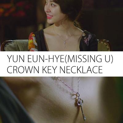 韓国女優ユンウネが『会いたい』で着用した鍵ネックレス3色