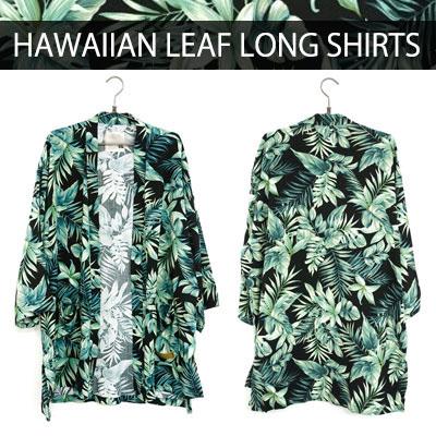 ビーチファッション!ハワイアンリーフロングシャツ