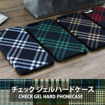 [iPhone]チェックジェルハードケース(4type)