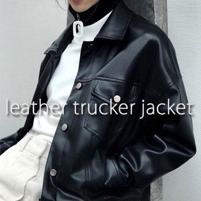 【FEMININE : BLACK LABEL】レザートラッカージャケット