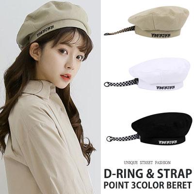 [UNISEX] D-RING ストラップポイントベレー帽(3color)