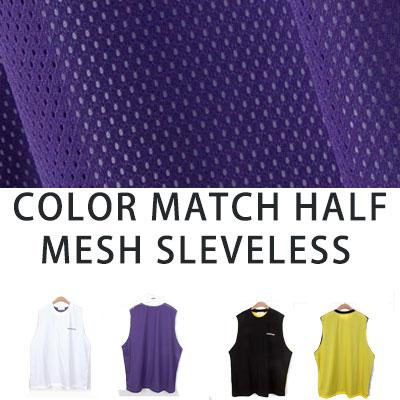 [UNISEX] カラーマッチハーフメッシュ袖なし(2color)