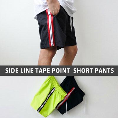 サイドラインテープポイントショーツパンツ(2color)