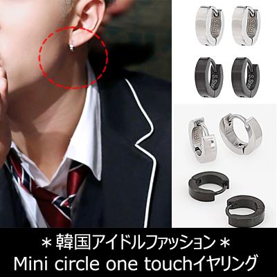 *韓国アイドルファッション*BT*(防弾少年*) Mini circle one touchイヤリング(2color)