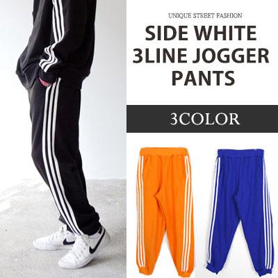 [UNISEX] サイドホワイト3ラインジョガーパンツ(3color)