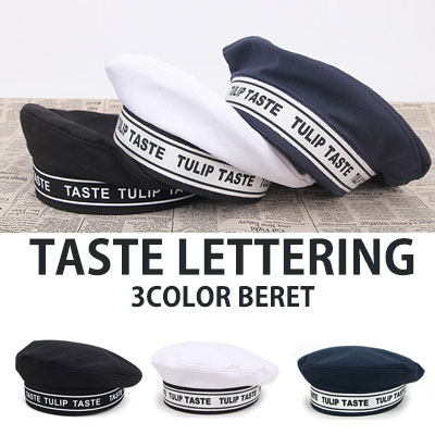 ★当日発送★[UNISEX] TASTE レタリングベレー帽(3color)