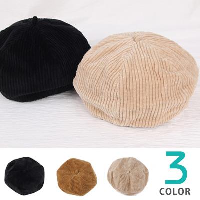 [UNISEX] コーデュロイベレー帽 (3color)